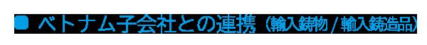ベトナム子会社との連携(輸入鋳物/輸入鋳造品)